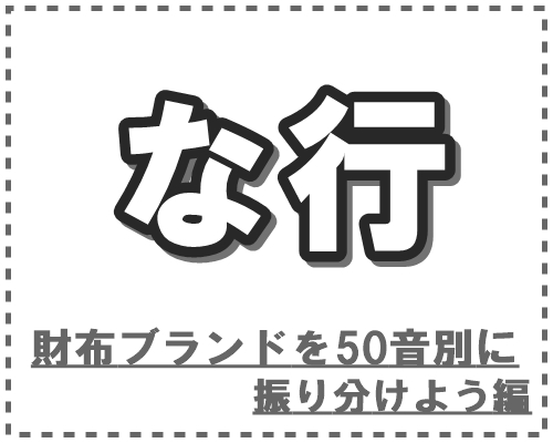 50音別に財布ブランドを振り分けよう編~な行~