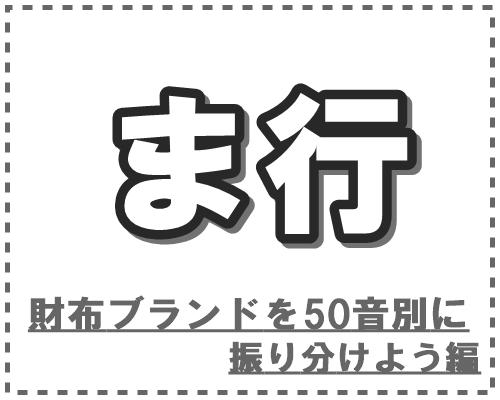 50音別に財布ブランドを振り分けよう編~ま行~