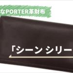 シンプルなPORTER革財布「シーン シリーズ」