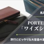 馬革で軽い!PORTER「ワイズシリーズ」旅行にピッタリな大容量の革財布