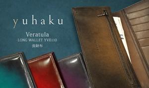YUHAKUのベラトゥーラシリーズのビジネス用メンズ長財布