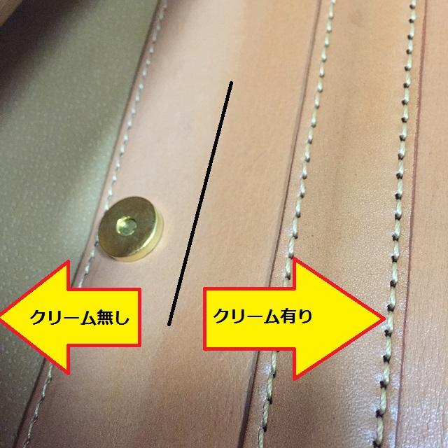 ヌメ革のバッグにクリームを塗る前と塗った後の色の差