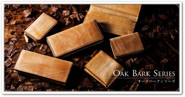 オークバークシリーズの革財布たち