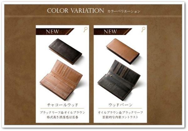 オークバークシリーズの新色コンビカラー