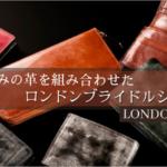 マニア好みの革を組み合わせたロンドンブライドルシリーズ