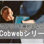 ラグジュアリーを極めるならCobwebシリーズ