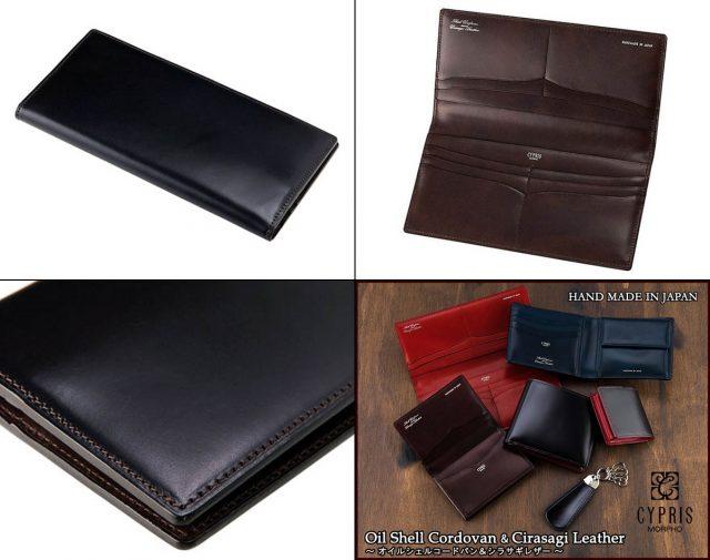 キプリスのオイルシェルコードバン&シラサギレザー長財布
