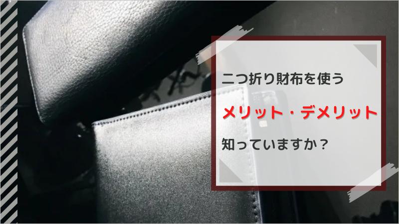 二つ折り財布を使うメリット・デメリット知っていますか?