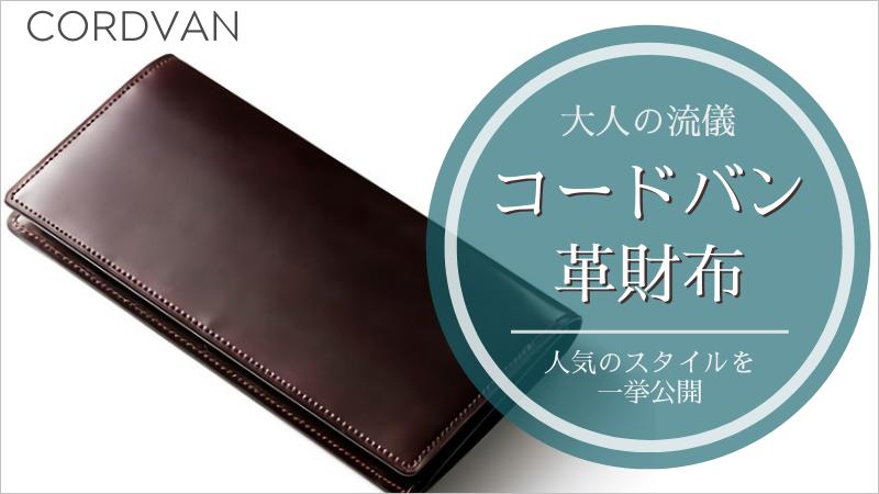 大人の流儀コードバン 革財布 人気のスタイルを 一挙公開