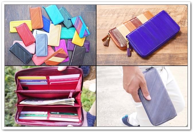 ハレルヤのイールスキン財布