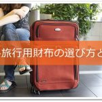 海外旅行用財布の選び方とは