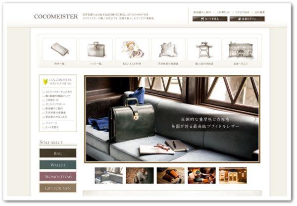 ココマイスター公式サイトのスクショ