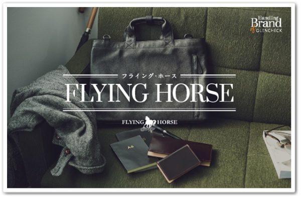 グレンチェックのFLYING HORSE(フライングホース)