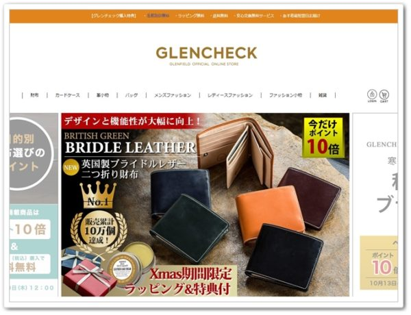 グレンチェック公式サイト