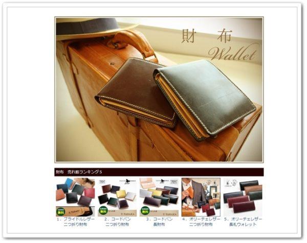 グレンチェックの財布