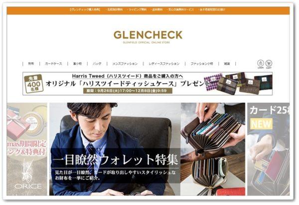 グレンチェックの公式サイト