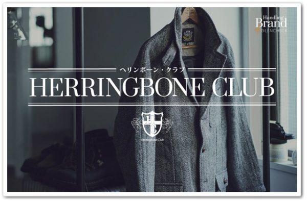グレンチェックのHBC/ヘリンボーンクラブ