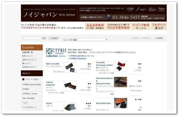 キプリス公式サイトのスクショ
