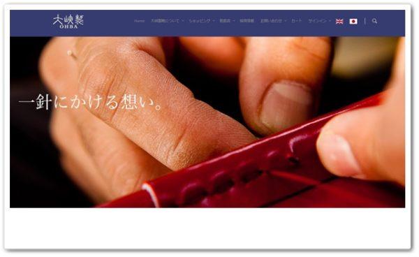 大峡製鞄の公式サイトのスクショ