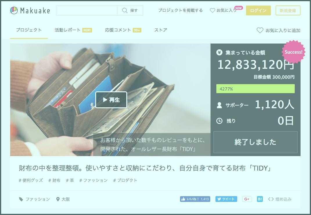 クラウドファンディングで1200万集めたL字型長財布TIDY