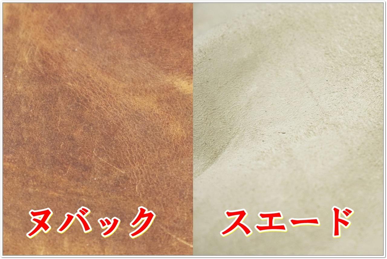 スエードとヌバックの違い (2)
