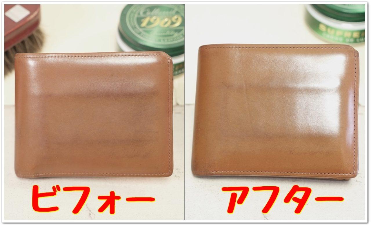 ブライドルレザーの二つ折り財布をメンテナンス (1)