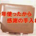 ブライドルレザーの二つ折り財布をメンテナンス