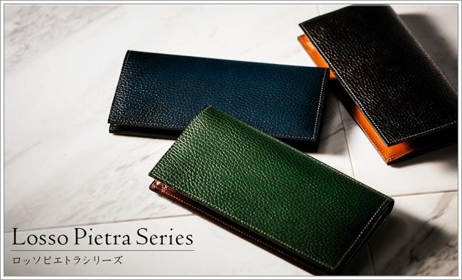 ロッソピエトラの財布シリーズ