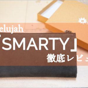 ハレルヤの型長財布「SMARTY」のアイキャッチ