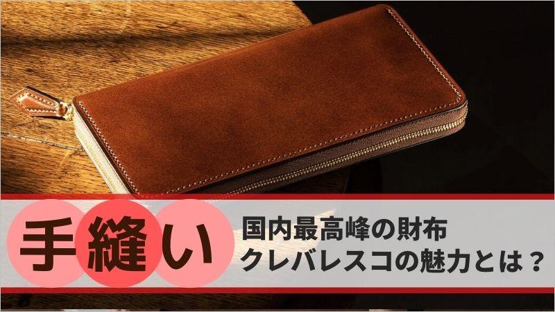 手縫い!国内最高峰の財布クレバレスコの魅力とは?