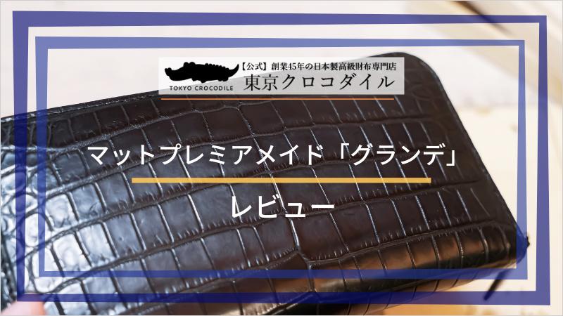 東京クロコダイルのレビュー記事のアイキャッチ