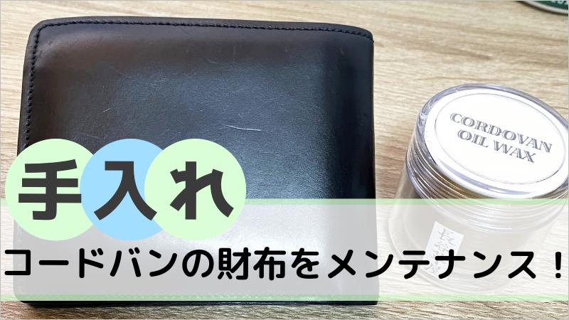 コードバン 財布の手入れ