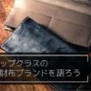 日本トップクラスの メンズ財布ブランドを語ろう