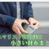 【小さい財布まとめ】コンパクトで使いやすい!ミニマリストならこれに決まりっ!!